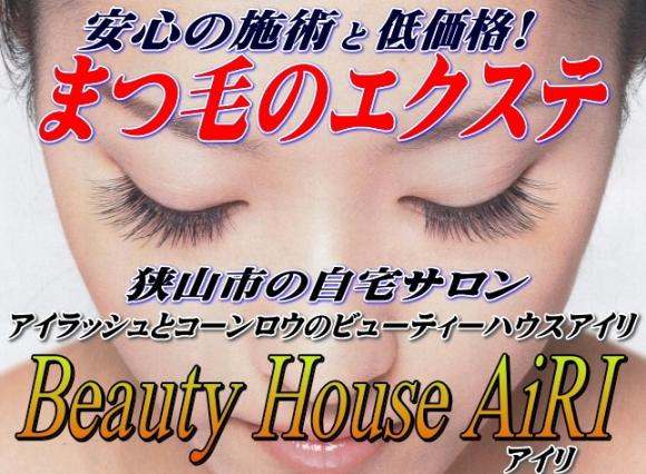 Beauty House AiRI